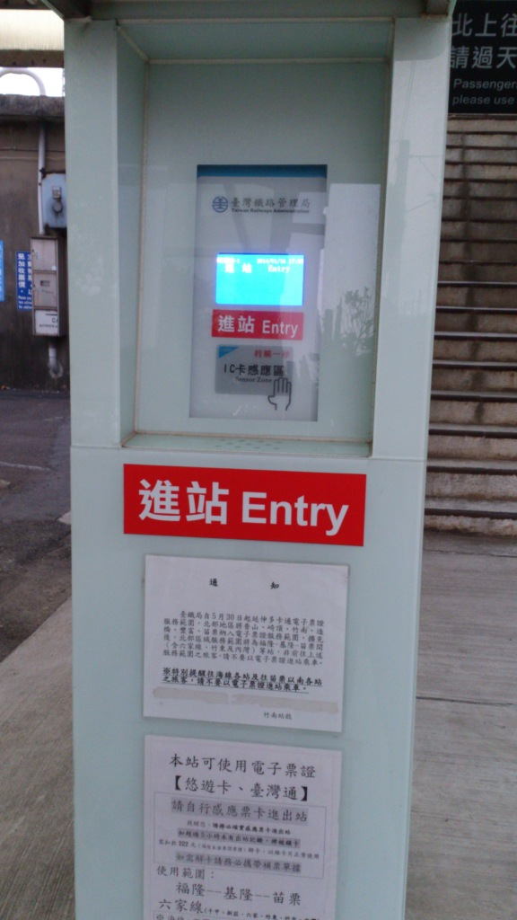 崎頂車站電子票證讀卡機