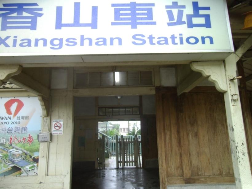 香山車站整修